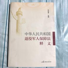 中华人民共和国退役军人保障法释义