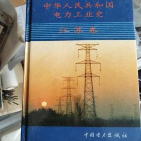 中华人民共和国电力工业史.江苏卷=