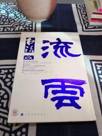 书法·月刊(2014.9)