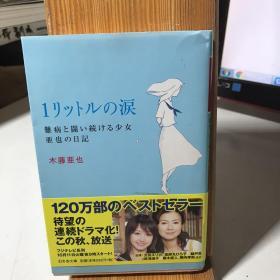 木藤亚也 1リツトルの泪难病と闘い続ける少女亜也の日 64开 日文原版