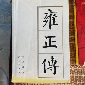 雍正传(第2版)