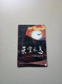 天堂之鸟:三毛摄影诗歌集