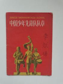 65年中国少年先锋队对章。 17页。一版一印。中国少年儿童出版社