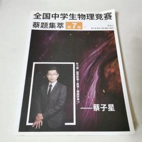 全国中学生物理竞赛蔡题集萃 第7卷下