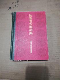 衰老方剂词典(精装初版) 馆藏