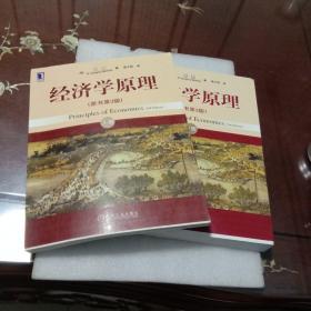 经济学原理:原书第3版(上下册共2册  华章教育 见品相注明)