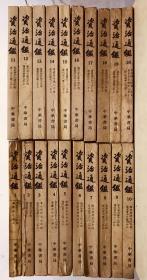 资治通鉴(全20册)