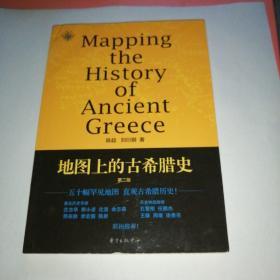 地图上的古希腊史·第二版/地图说史系列之三