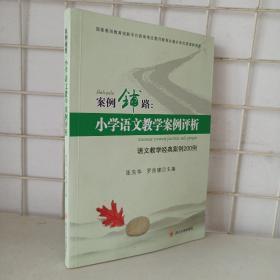 案例铺路·小学语文教学案例评析:语文教学经典案例200例