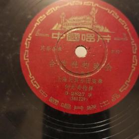 合作的晚会,黑胶木唱片