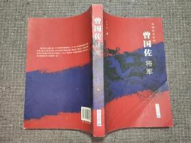 曾国佐将军:青海抗日名将【作者签赠本】