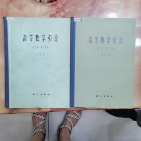 高等数学引论第一卷两册