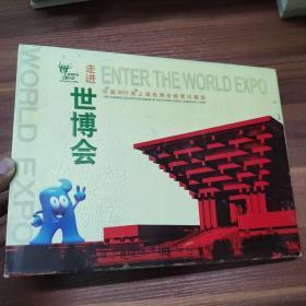 邮票册:走进世博会 中国2010年上海世博会邮票珍藏册