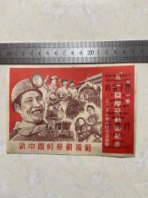 1951年  五一国际劳动节纪念  明信片  新中国的劳动模范  一枚