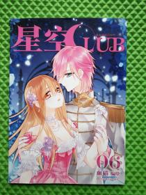 星空CLUB 06