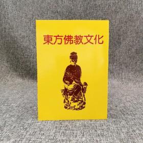 特惠· 台湾万卷楼版 木铎编辑室《东方佛教文化》(锁线胶订)