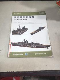 德军重型巡洋舰1939-1945