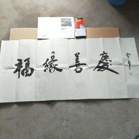 中国艺术研究院美术研究所教授 著名佛教文物鉴定专家 文史学家 金申 书法一幅 四平尺 保真
