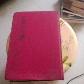 王义之行书字典