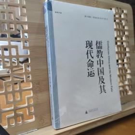 200元塑封 儒教中国及其现代命运