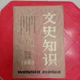 文史知识 1983年【7.8.9.10.11.12】6本合售