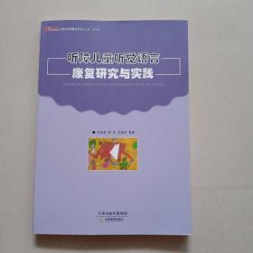 悠缘特教各地特教系列·走进山东特教丛书:听障儿童听觉语言康复研究与实践