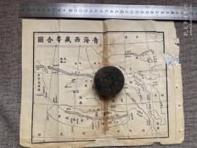 清代或者民国老地图《青海西藏等合图》一份,30*24.5厘米,青海西藏史料实拍现货