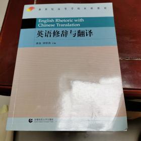英语修辞与翻译