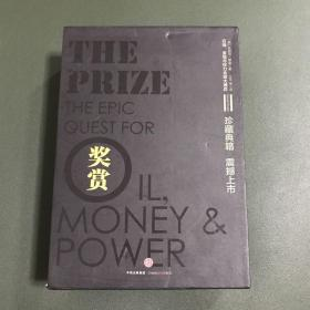 奖赏:石油、金钱与权力全球大博弈