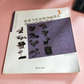中国1001本漫悟幽默丛书:世界当代顶级漫画巡礼2
