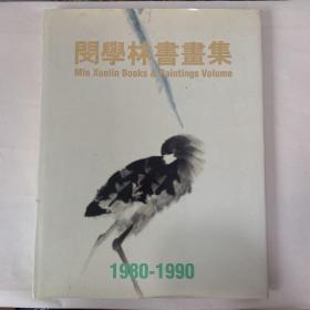 闵学林书画集