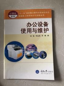 办公设备使用与维护(计算机系列)