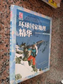 梦想之旅:环球国家地理精华