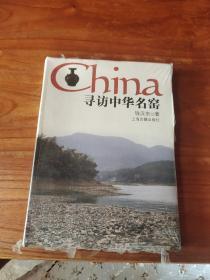 寻访中华名窑
