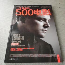 一生要看的500电影