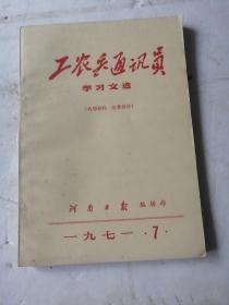 工农兵通讯员学习文选