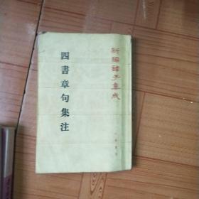 四书章句集注(内有划线笔记等)