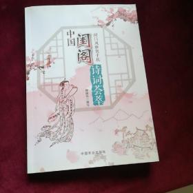 中国闺阁诗词荟萃