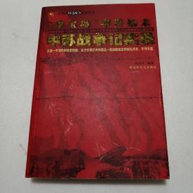 珍宝岛事件始末 中苏战争记实录