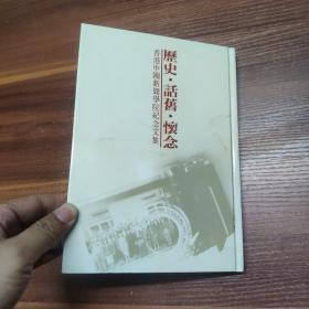 历史 话旧 怀念-香港中国新闻学院纪念文集--精装