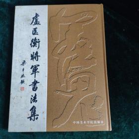 卢匡衡将军书法集