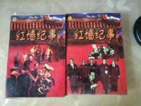 红墙纪事(上、下)少中册