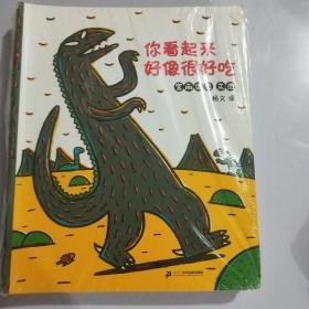 宫西达也恐龙系列     平装7册