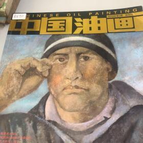 中国油画2018/1.3.6(三册合售)