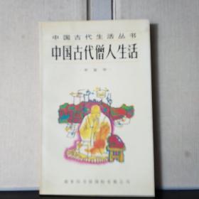中国古代僧人生活