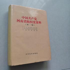 中国共产党河南省组织史资料.第一卷:1921.12-1987.10 一版一印