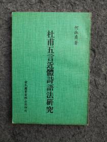 杜甫五言近体诗语法研究