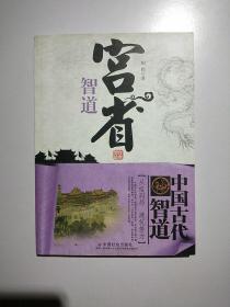 中国古代智道丛书:宫省智道