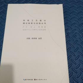 传统工艺振兴模式探索与实践丛书    传承·融合·再创造    首届传统工艺青年论坛作品集(全二册)
