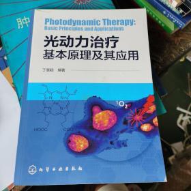 光动力治疗基本原理及其应用